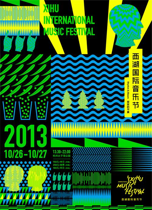Xihu International Music Festival