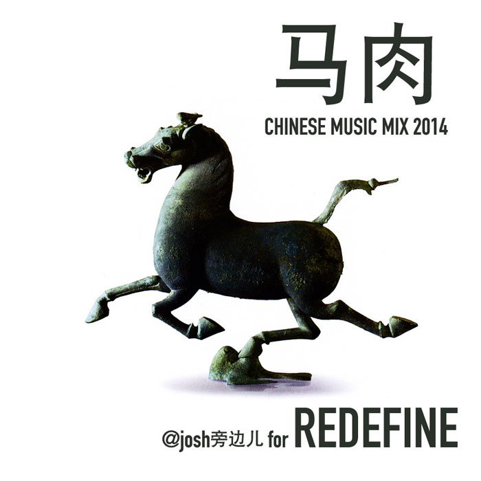Chinese Indie Music: Horse Meat Mixtape 2014 Curated by Josh Feola of Pangbianr